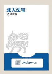 中华人民共和国认证认可条例(2016修正)