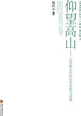 仰望高山——白寿彝先生的史学思想与成就