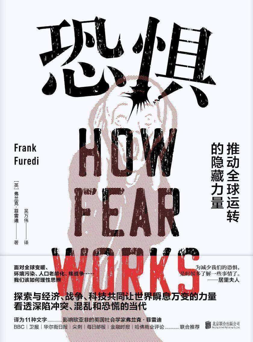 恐惧:推动全球运转的隐藏力量