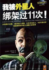 我被外星人绑架过11 次!