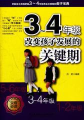 3~4年级,改变孩子发展的关键期