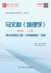 马文蔚《物理学》(第6版)(上册)笔记和课后习题(含考研真题)详解
