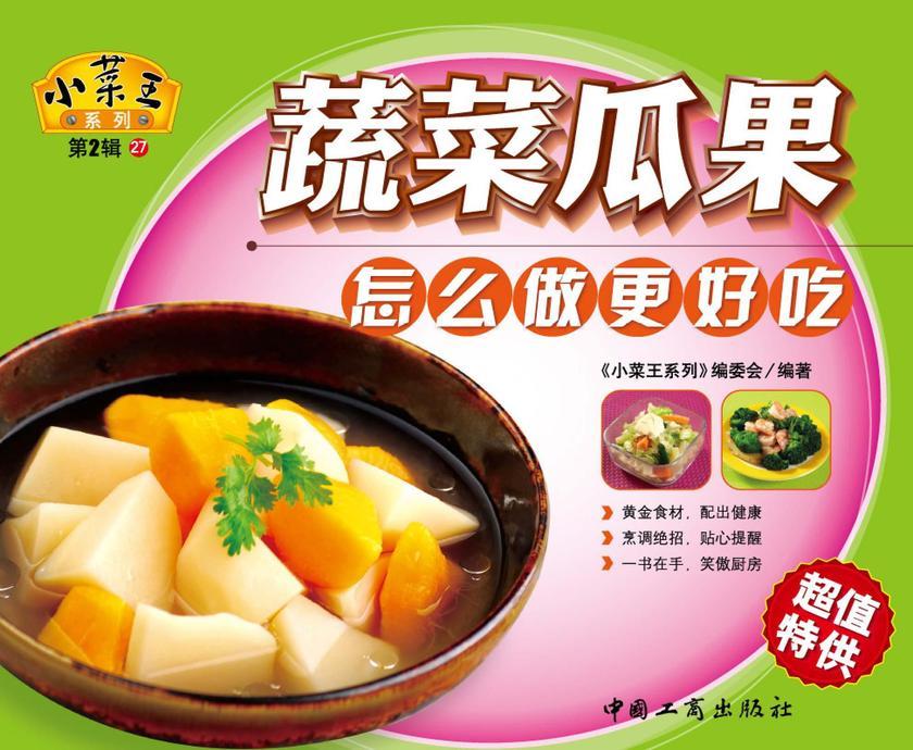 蔬菜瓜果怎么做更好吃