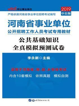 中公2019河南省事业单位公开招聘工作人员考试专用教材公共基础知识全真模拟预测试卷