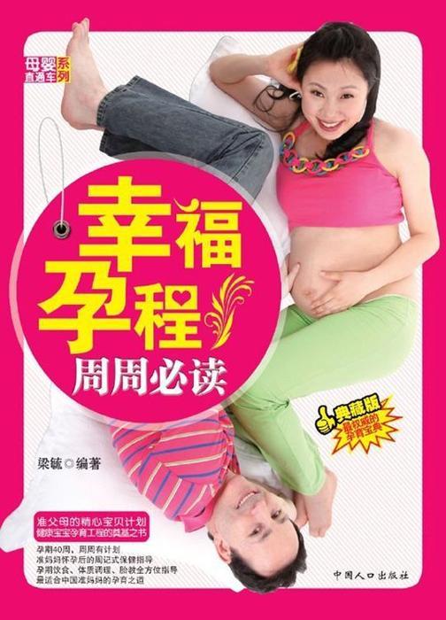 幸福孕程周周必读