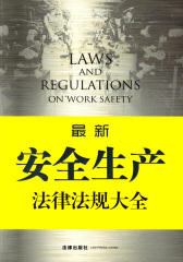 最新安全生产法律法规大全