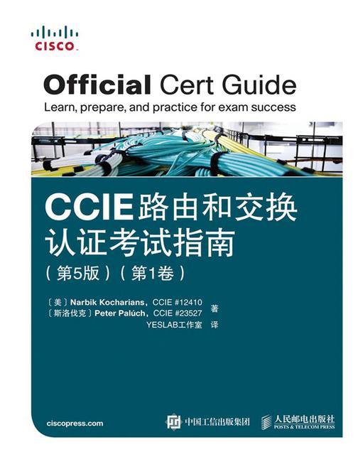 CCIE路由和交换认证考试指南 第5版  第1卷