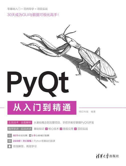 PyQt从入门到精通
