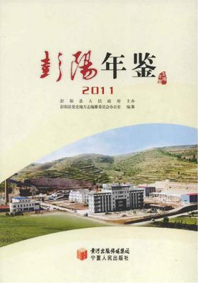 彭阳年鉴2011(仅适用PC阅读)