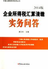 企业所得税汇算清缴实务问答(2014版)