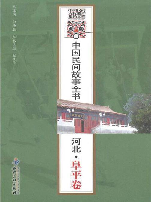 中国民间故事全书·河北·阜平卷
