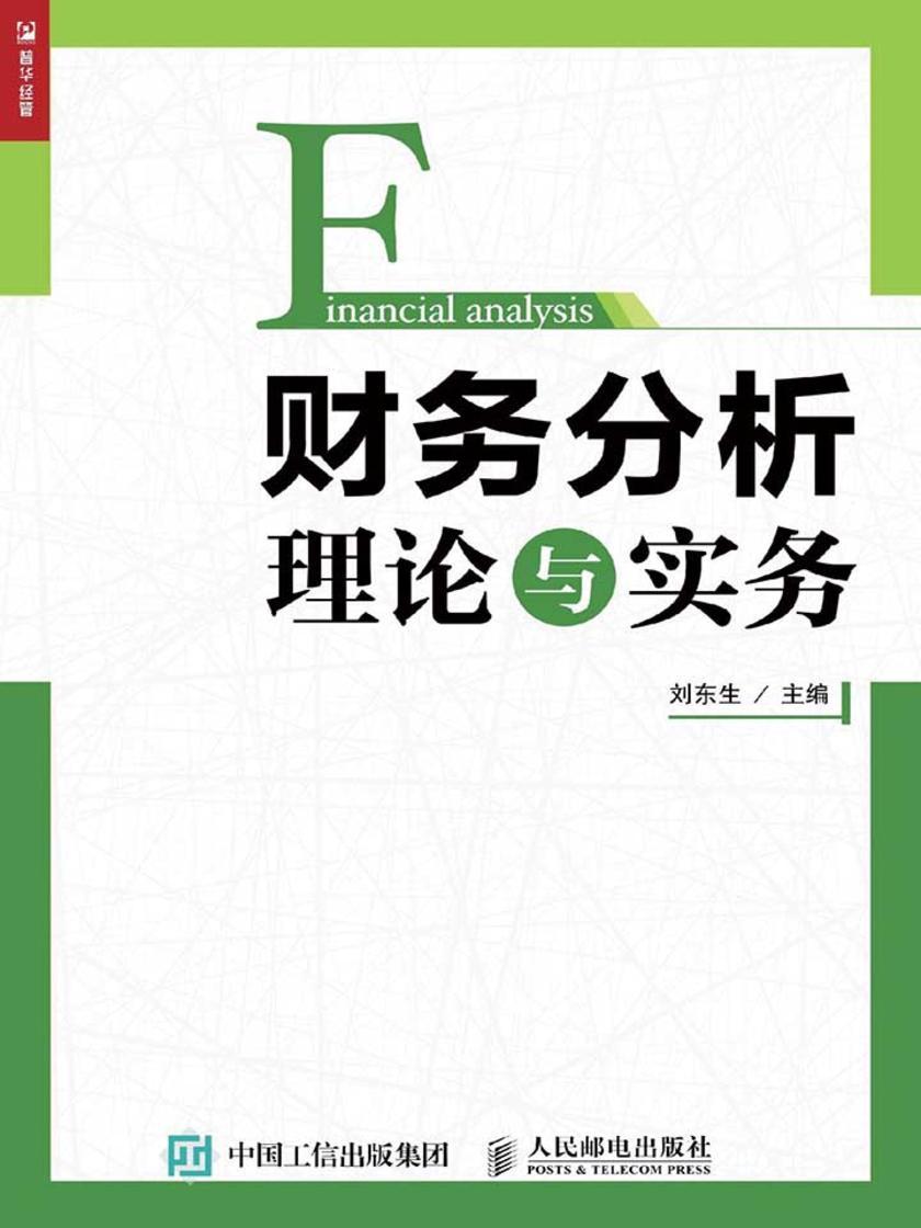 财务分析理论与实务