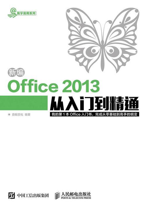 新编Office 2013从入门到精通(易学易用系列)