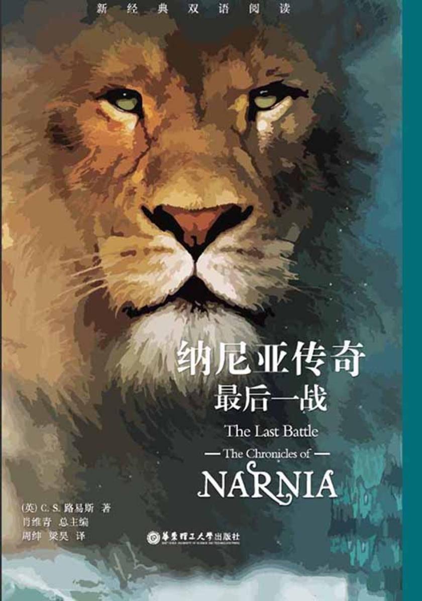纳尼亚传奇:最后一战(中英双语)