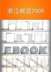 浙江概览2009