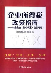 企业所得税政策指南:申报缴纳·税收优惠·征收管理