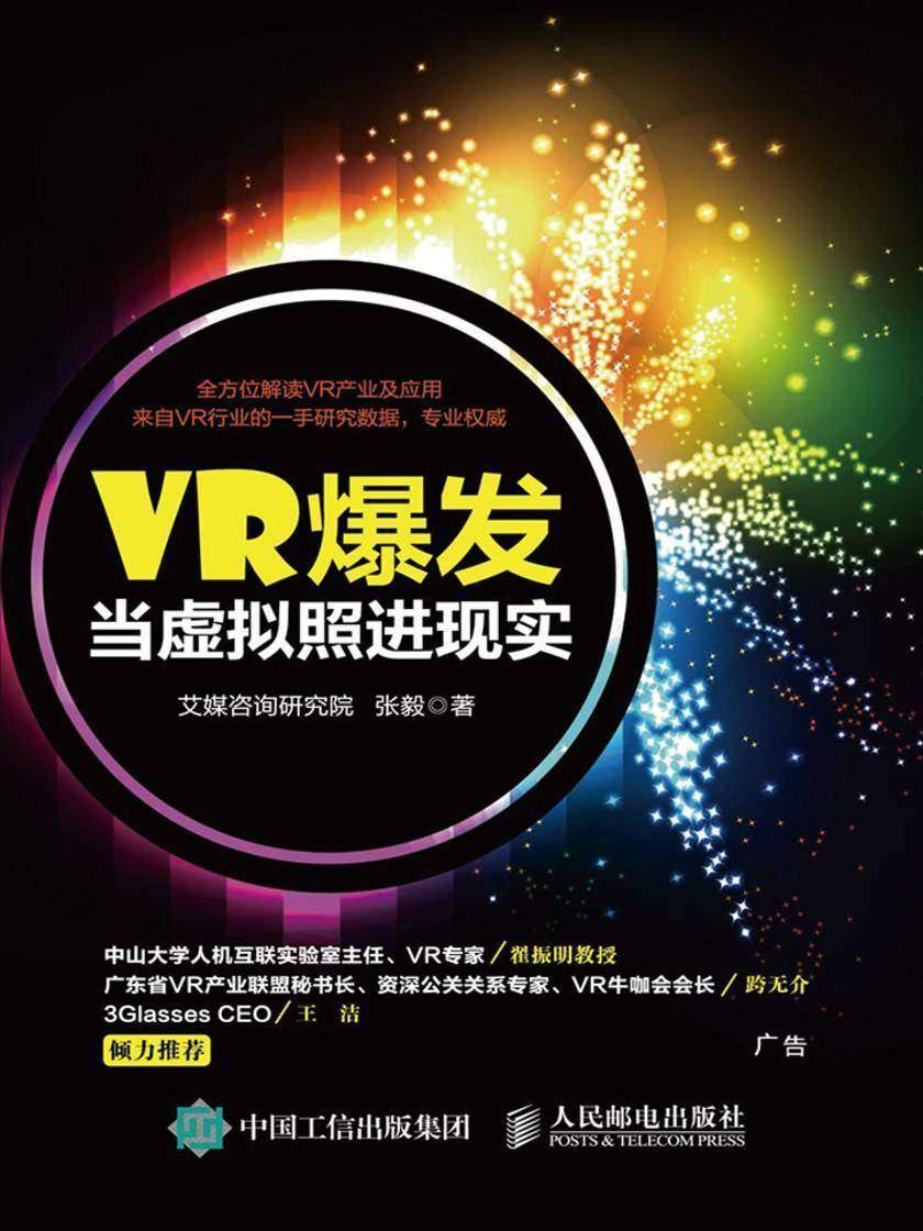 VR爆发 当虚拟照进现实