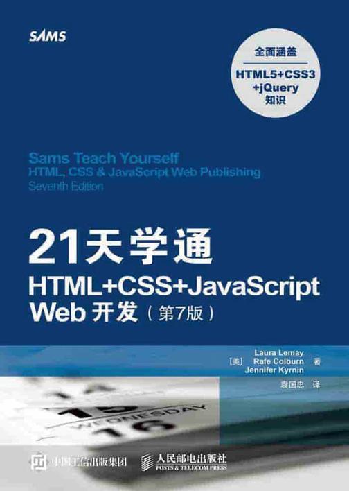 21天学通HTML+CSS+JavaScript Web开发(第7版)