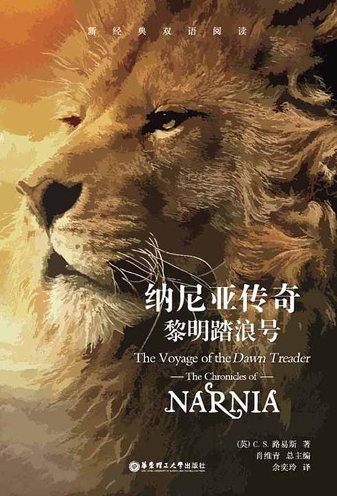 纳尼亚传奇:黎明踏浪号(中英双语)