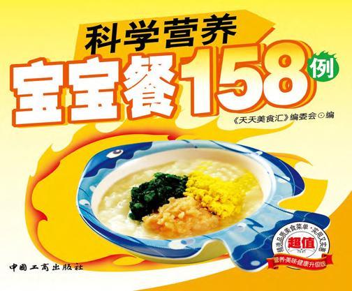 科学营养宝宝餐158例