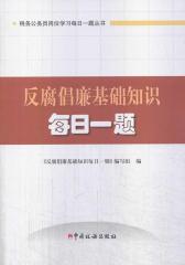 反腐倡廉基础知识每日一题(2014版)