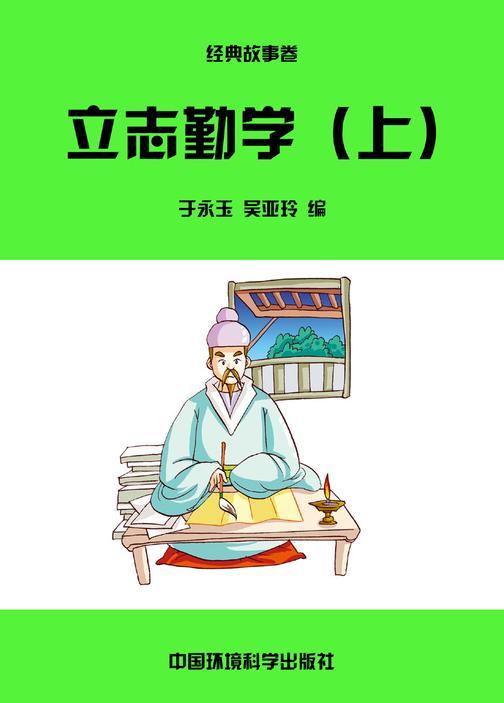 立志勤学(上)