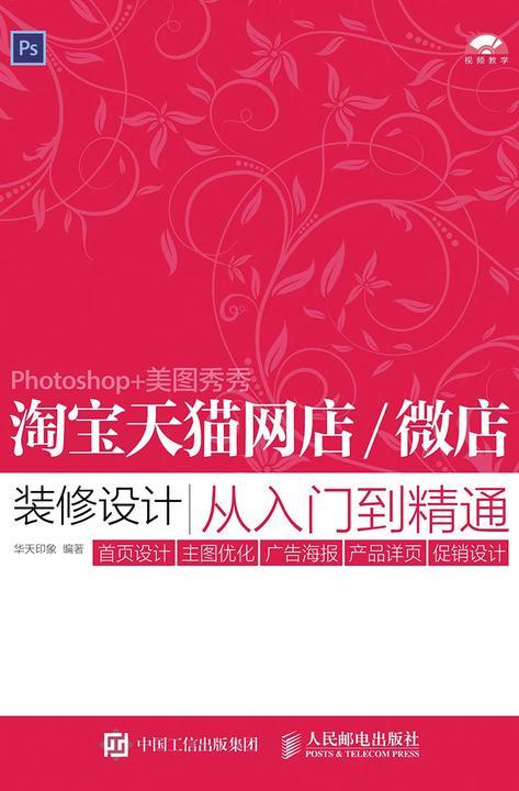 淘宝天猫网店微店装修设计从入门到精通 首页设计 主图优化 广告海报 产品详页 促销设计