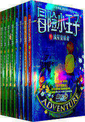 冒险小王子(1-8集套装)(试读本)
