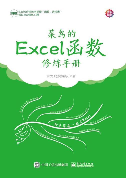 菜鸟的Excel函数修炼手册