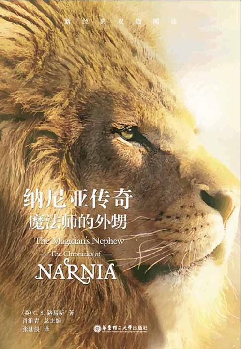 纳尼亚传奇:魔法师的外甥(中英双语)