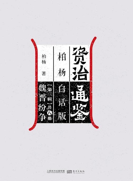 资治通鉴第三辑:魏晋纷争