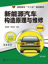 新能源洗车构造原理与维修