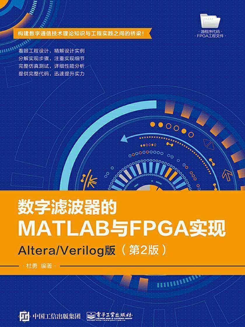 数字滤波器的MATLAB与FPGA实现——AlteraVerilog版(第2版)
