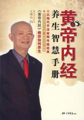 黄帝内经养生智慧手册(仅适用PC阅读)