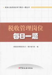 税收管理岗位每日一题(2014版)
