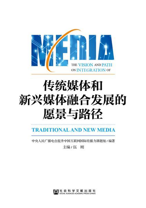 传统媒体和新兴媒体融合发展的愿景与路径:以提升中国互联网国际传播力为例