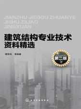 建筑结构专业技术资料精选