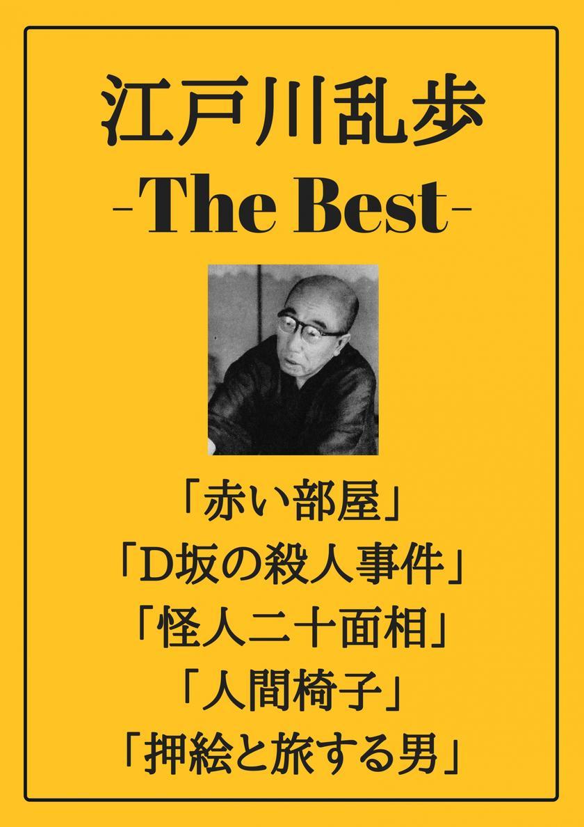 江戸川乱歩 ザベスト:赤い部屋、D坂の殺人事件、怪人二十面相、人間椅子、押絵と旅する男