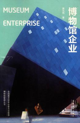 博物馆企业--博物馆管理丛书