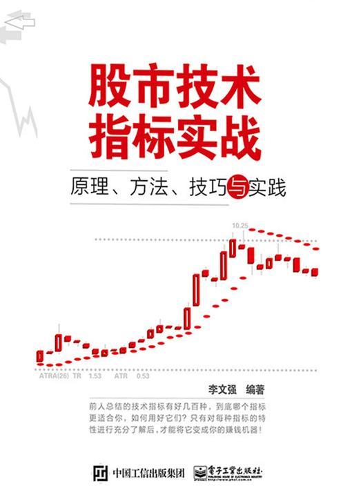 股市技术指标实战:原理、方法、技巧与实践