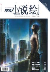 小说绘VOL25(4月下):龙族2-铁轨龙影(电子杂志)(仅适用PC阅读)
