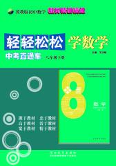 轻轻松松学数学(八年级下册)(仅适用PC阅读)