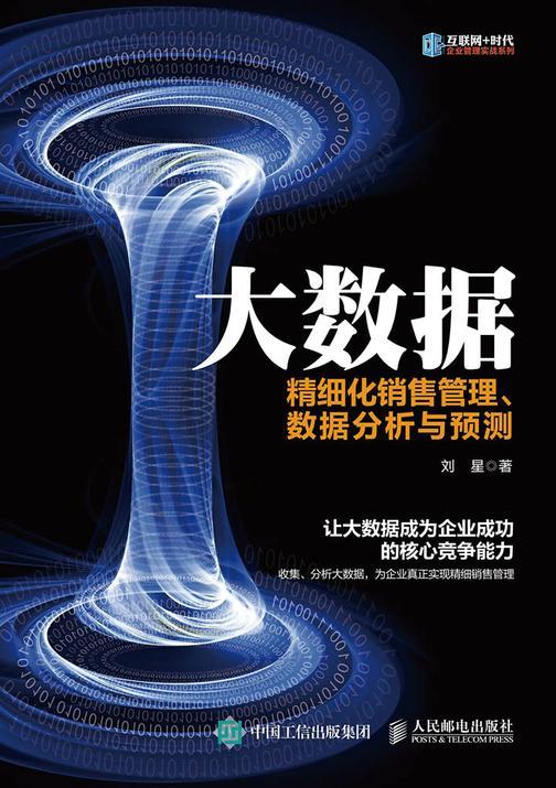 大数据 精细化销售管理、数据分析与预测(互联网+时代企业管理实战系列)