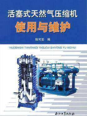 活塞式天然气压缩机使用与维护