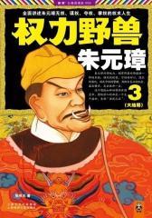 权力野兽朱元璋(3)(大结局)