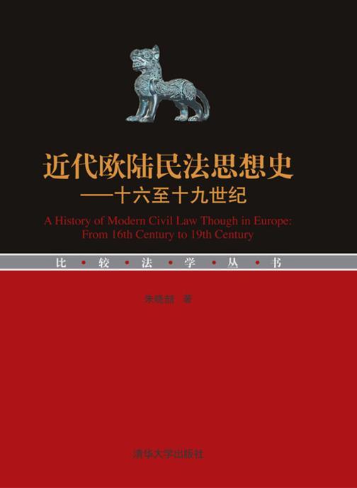 近代欧陆民法思想史:十六至十九世纪