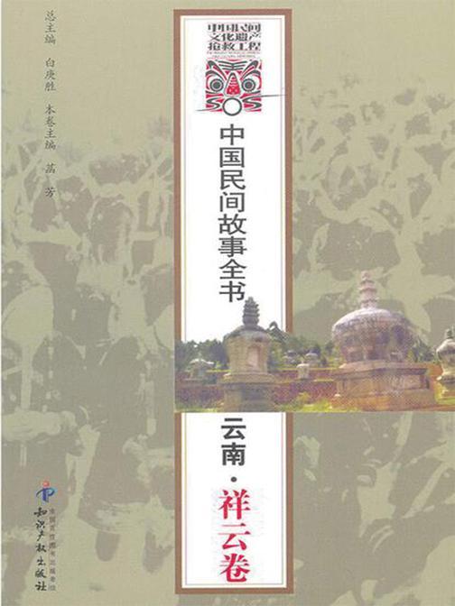 中国民间故事全书·云南·祥云卷