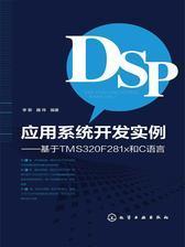 DSP应用系统开发实例--基于TMS320F281x和C语言