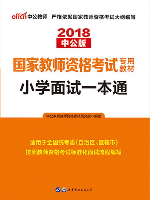 中公2018国家教师资格考试专用教材小学面试一本通