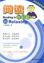 阅读好轻松